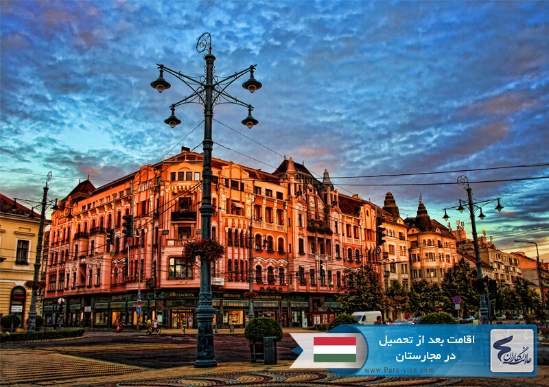 اقامت بعد از تحصیل در مجارستان