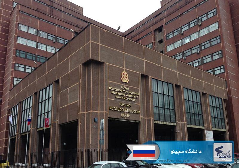 دانشگاه سچینوا روسیه