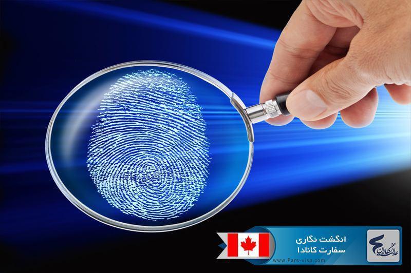 انگشت نگاری سفارت کانادا