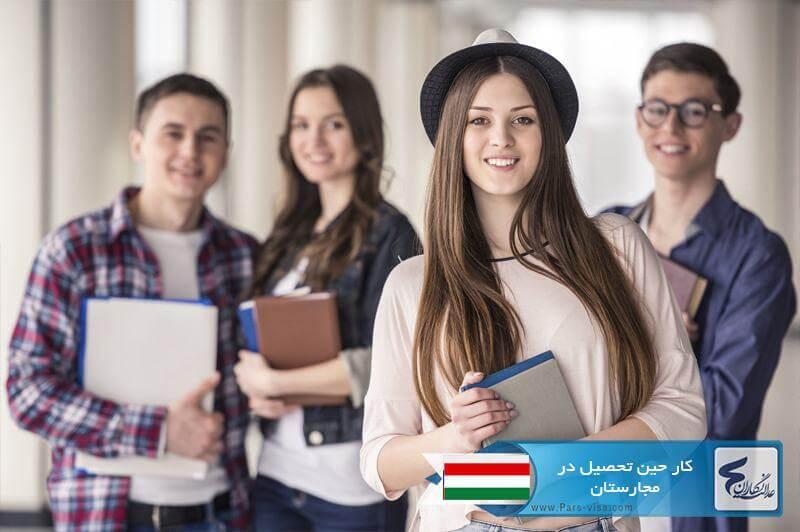 کار همزمان با تحصیل در مجارستان