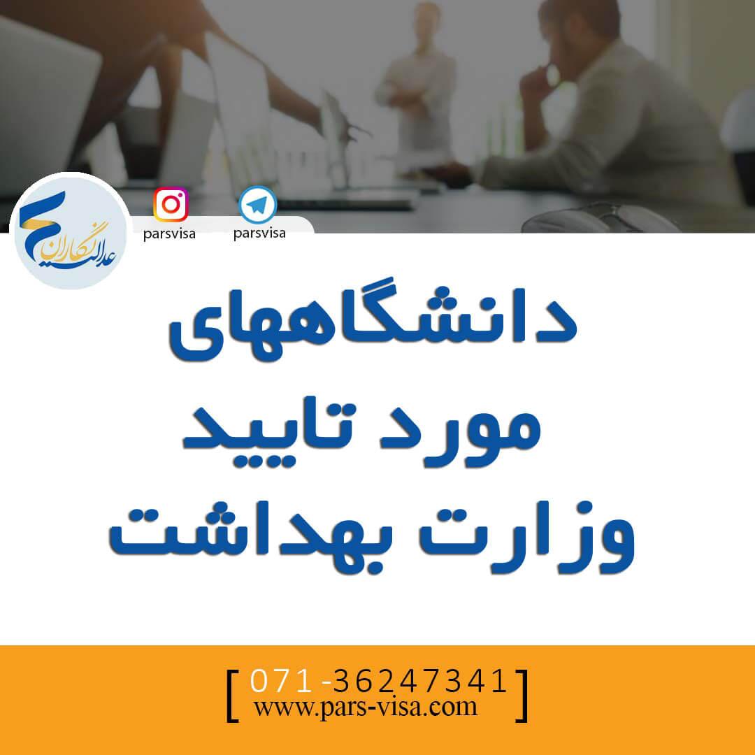 فهرست دانشگاههای خارجی مورد تایید وزارت بهداشت ۲۰۱۸-۲۰۱۹